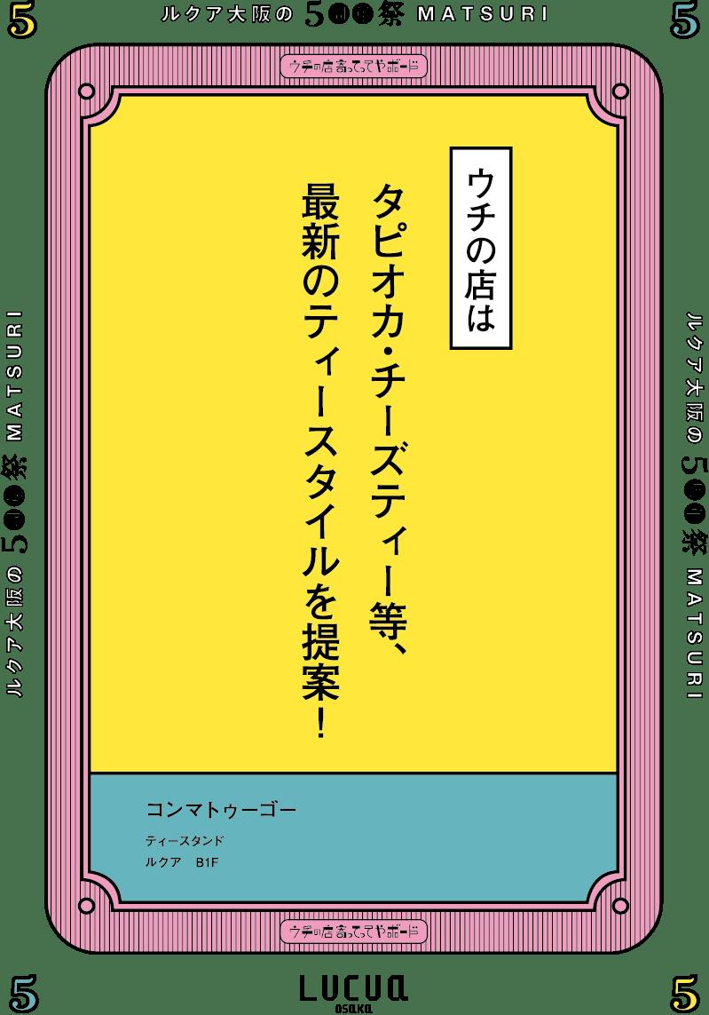 コンマ トゥー ゴー 【速レポ】comma teaコンマトゥーゴー仙台パルコ店 ずんだミルクティー美味!