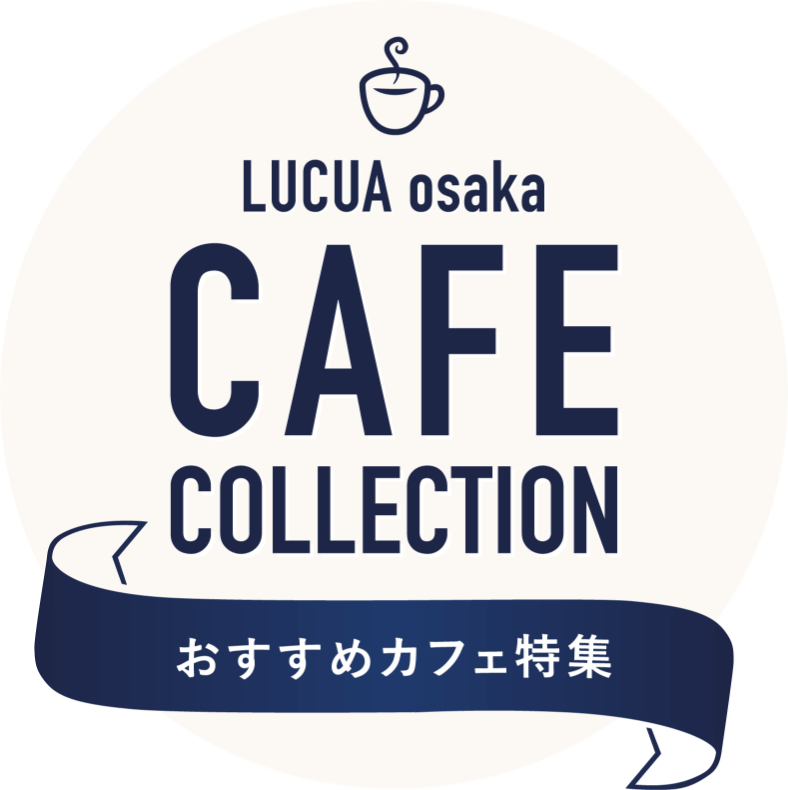 LUCUA osaka CAFE COLLECTION おすすめカフェ特集