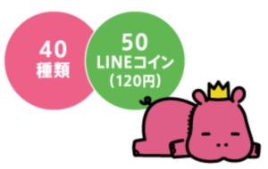 40種類 50LINEコイン(120円)