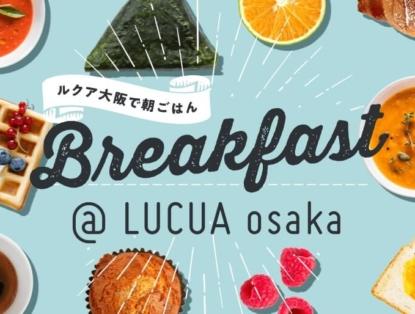ルクア大阪 de 朝ごはん
